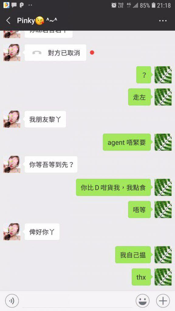 agent女質素差