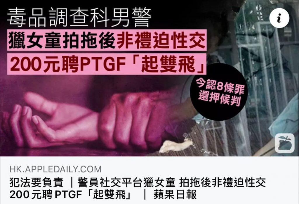 警察ptgf